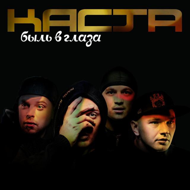 Каста - live (2007)