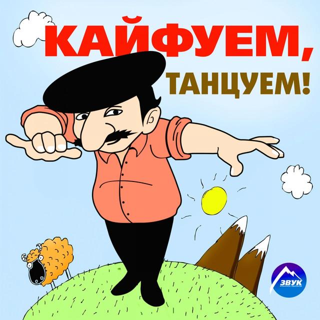Поздравление с день рождение по армянски
