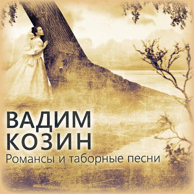 Лучшие цыганские песни и романсы (101 tracks)