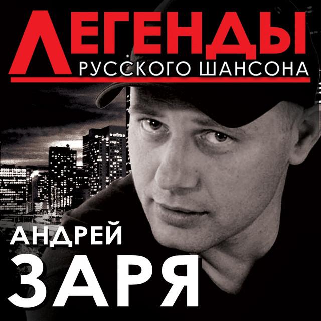 russkiy-shanson