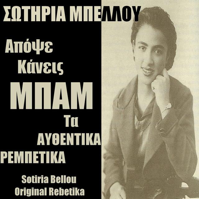 Amazon.com: Sotiria Bellou: Digital Music