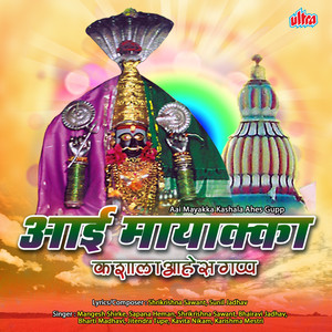 Aai Mayakka Kashala Ahes Gupp