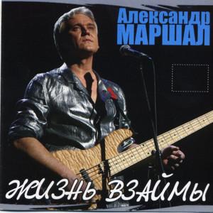 Picture of Александр Маршал