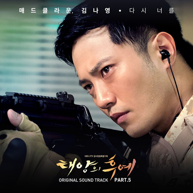 태양의 후예 (Original Television Soundtrack), Pt. 5