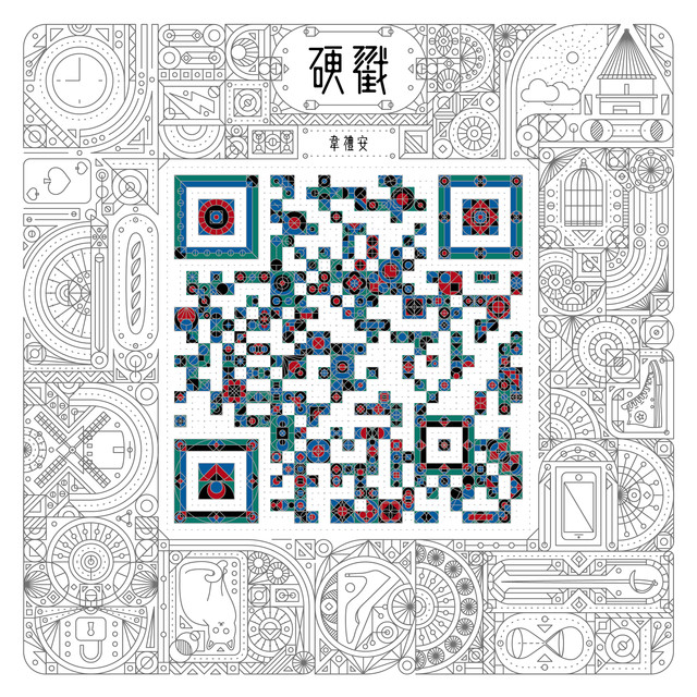 Album cover for 硬戳 by 韋禮安