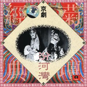 Peking Opera: The Fenhe Bay (Jing Ju: Fen He Wan)