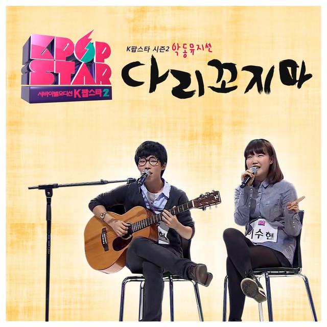 SBS K팝 스타 시즌2 - 다리꼬지마