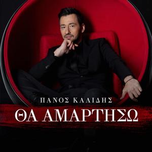 Tha Amartiso Albümü