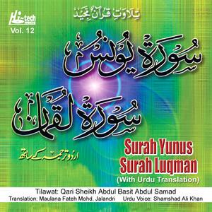 Surah Yunus Surah Luqman (with Urdu Translation) Albümü