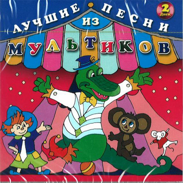 Russian Best songs for Kids Volume 2 by Various Artists on Spotify