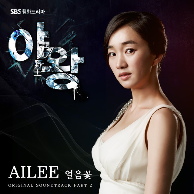 Yawang OST Part.2