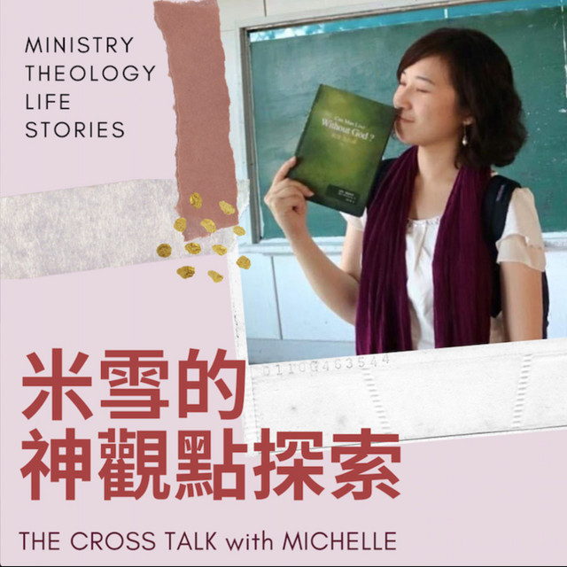 米雪的神觀點探索 | Michelle Y