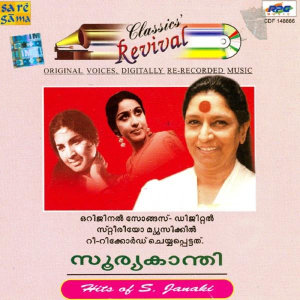 Soorya Kanthi, a song by M  S  Baburaj, S  Janaki on Spotify