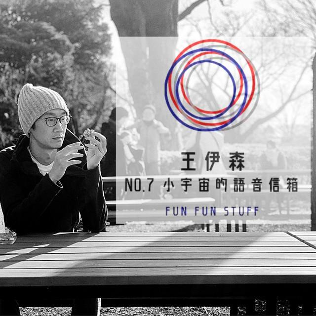 王伊森 No.7 小宇宙的語音信箱   Ethan Wang
