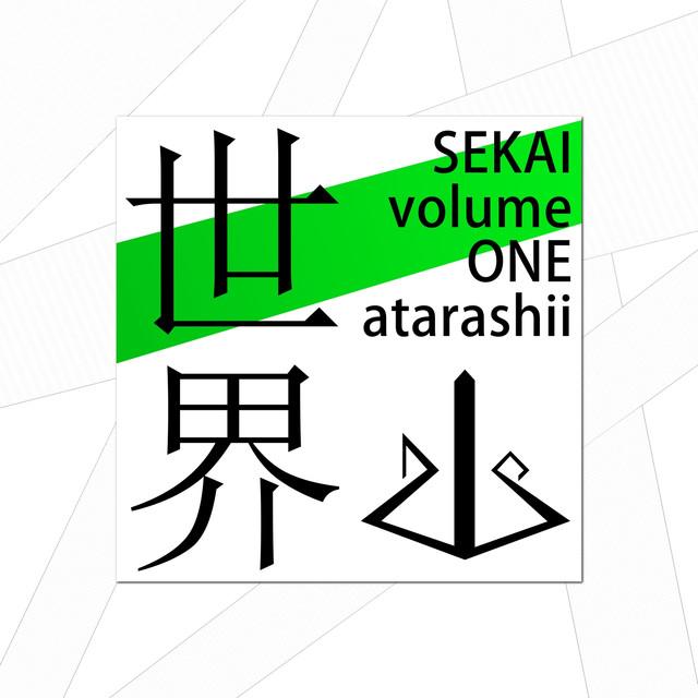 Sekai Vol. 1: Atarashii