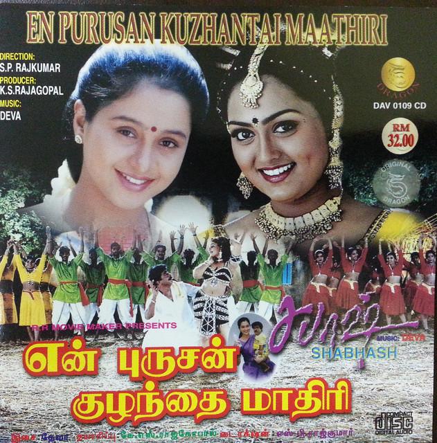 En purusan kuzhandai madhiri movie scene | livingston marries.