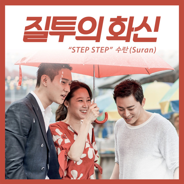 """Step Step (From """"Don't Dare To Dream"""" Original Television Soundtrack)"""