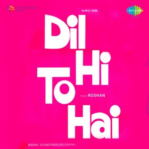 Bhoole se mohabbat kar baitha lyrics