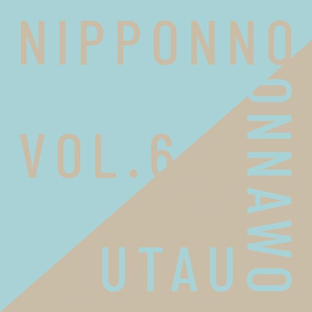 NIPPONNO ONNAWO UTAU Vol. 6