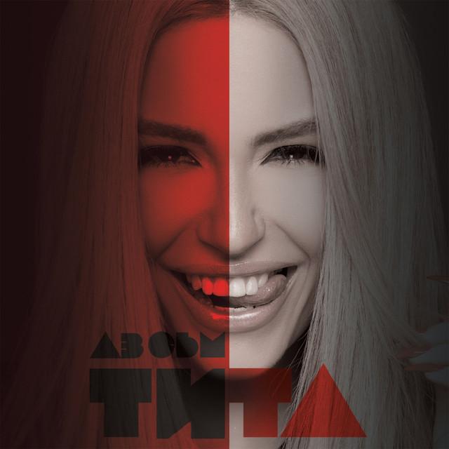 Аз съм Тита