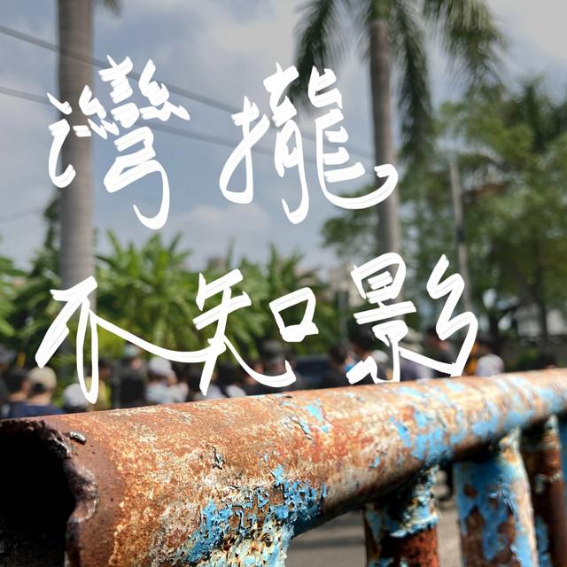 灣攏不知影   島語放送局