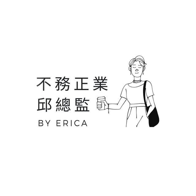 不務正業邱總監   Erica