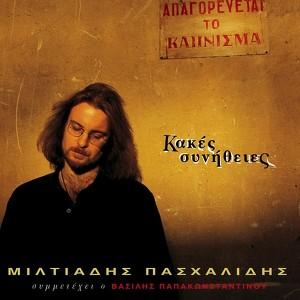 Kakes Sinithies Albumcover