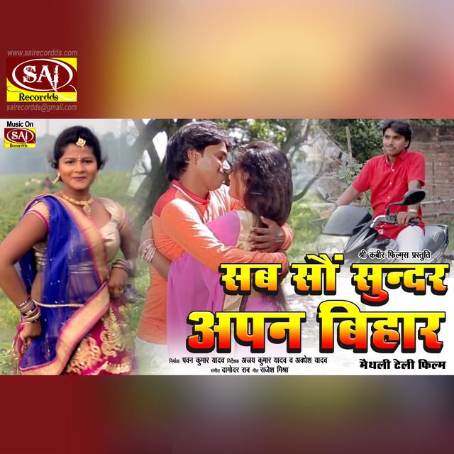 Sabsaun Sunder Apan Bihar (Original Motion Picture Soundtrack)
