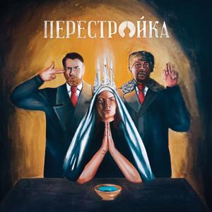 Perestroika album