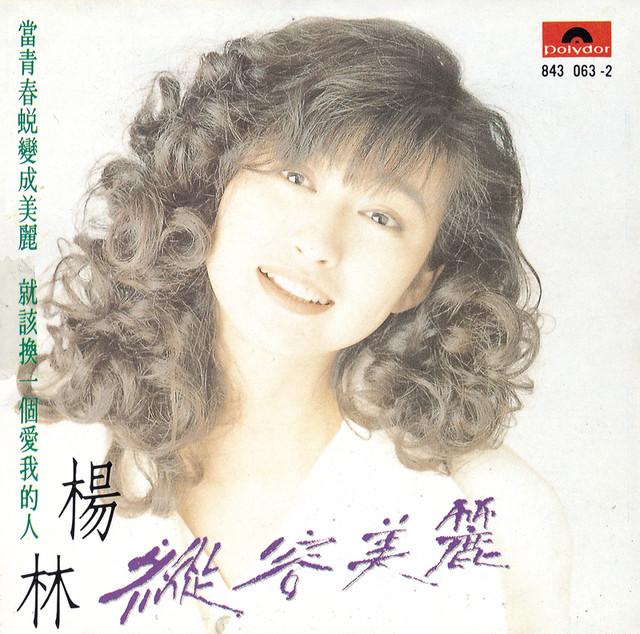 Ma Wo Duniya Hu Wo Tare: 縱容美麗 By Diana Yang On Spotify