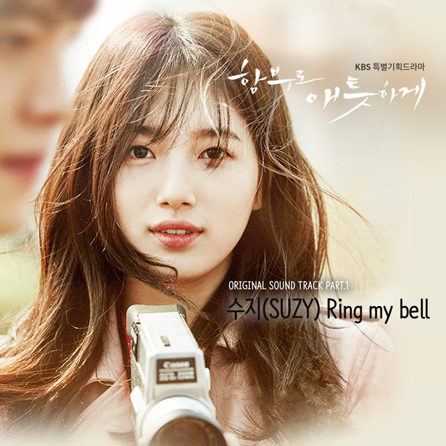 Uncontrollably Fond OST Part.1