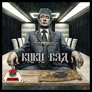 Kuku Bra album