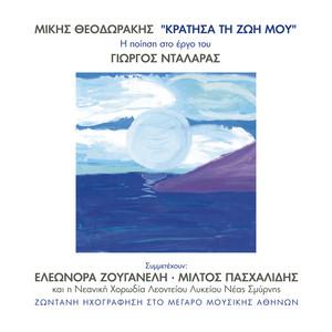 Mikis Theodorakis - Kratisa Ti Zoi Mou (Live) album