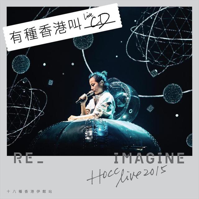 Reimagine Live 2015 十八種香港伊館站