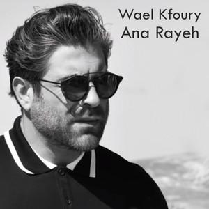 Ana Rayeh Albümü