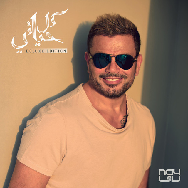 Album cover for Kol Hayaty (Deluxe Edition) by Amr Diab