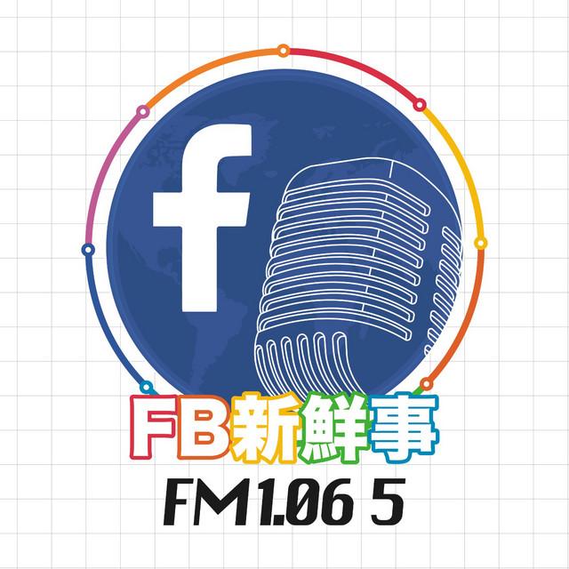 fb新鮮事-全台最強廣播節目   李基銘-全台最強廣播主持人