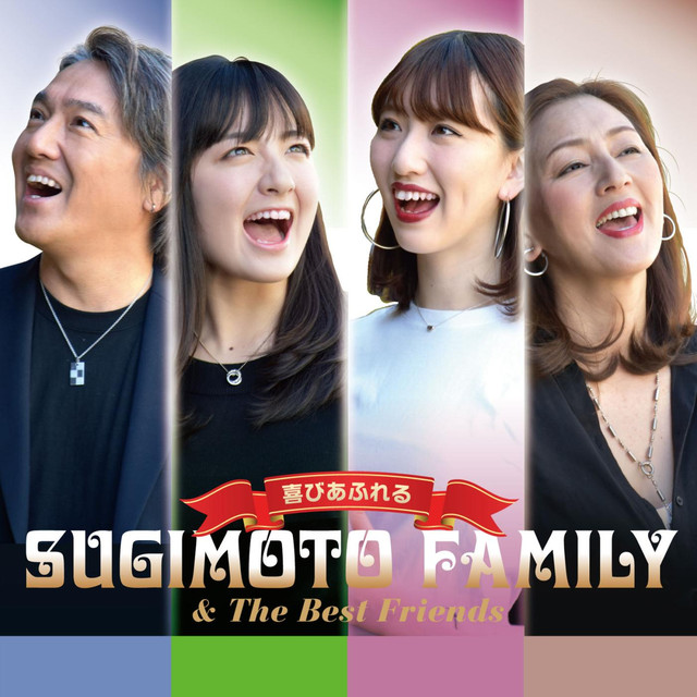 SUGIMOTO FAMILY & The Best Friends
