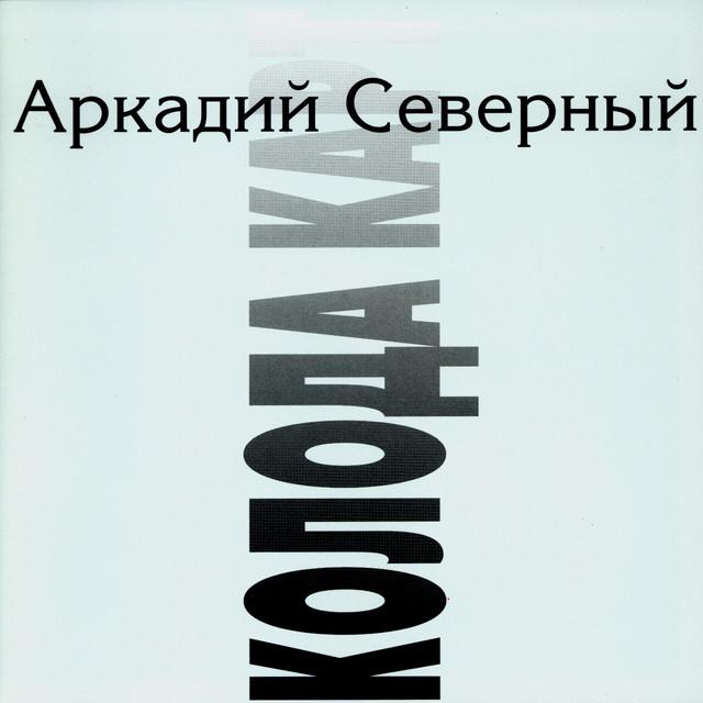 всегда все об аркаше северном татарском языке