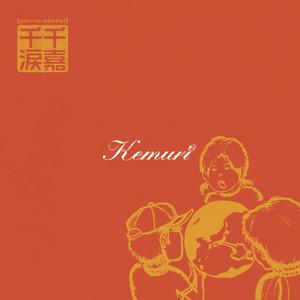 Senka-Senrui (2017 Remaster) album
