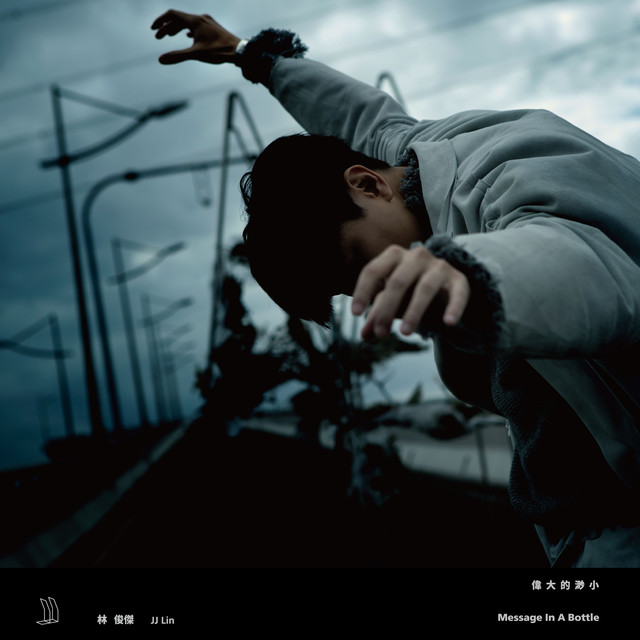 Album cover for 偉大的渺小 by JJ Lin