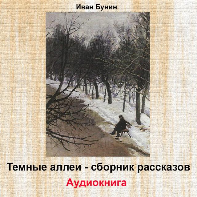 ТЕАТР У МИКРОФОНА ИВАН БУНИН СКАЧАТЬ БЕСПЛАТНО