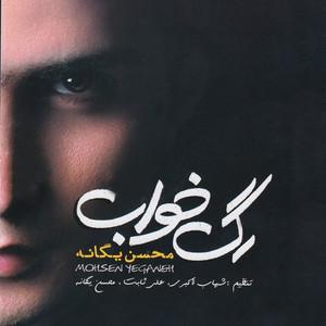 Rage Khab Albümü