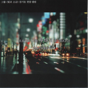 루바토 Vol.1 Albümü