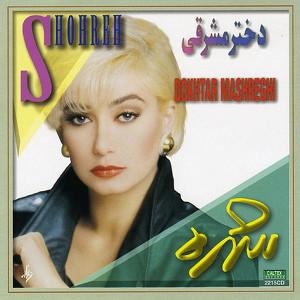 Dokhtare Mashreghi - Persian Music