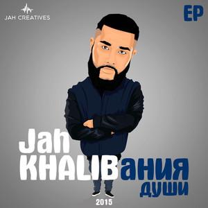 KHALIBanija Dushi - EP Albümü