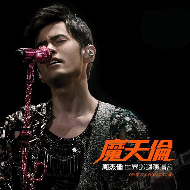 周杰倫魔天倫世界巡迴演唱會 (Live)