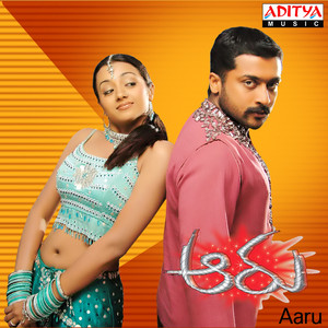 Aaru (Original Motion Picture Soundtrack) album