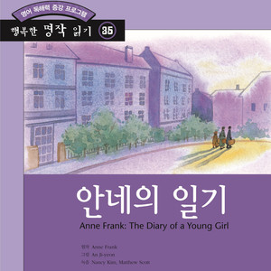 Happy Readers - 35. Anne Frank: The Diary of a Young Girl Audiobook
