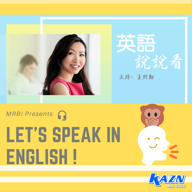 英语说说看 Let's Speak in English | AM1300